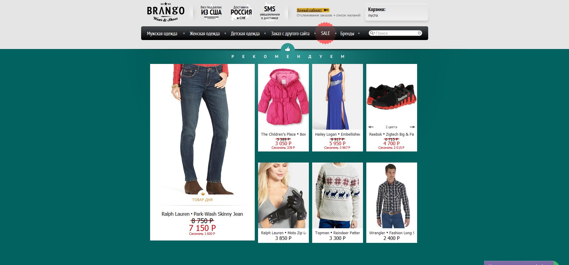 Где заказать брендовую одежду доставка