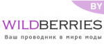 Wildberries.by промокоды