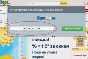 Копируем для Май Тойз промокод шаг2.