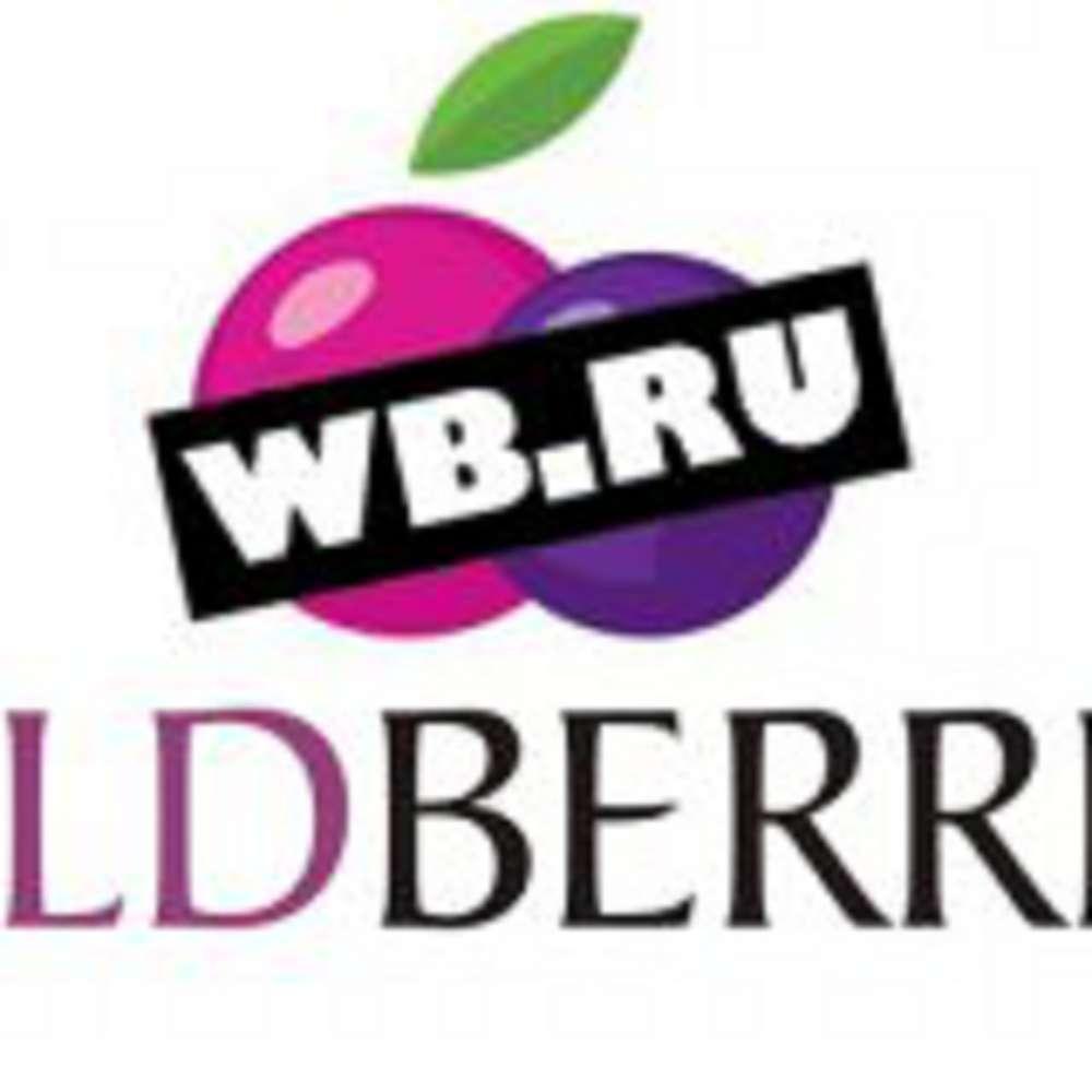 Акции, распродажи, промокоды Wildberries на сегодня.