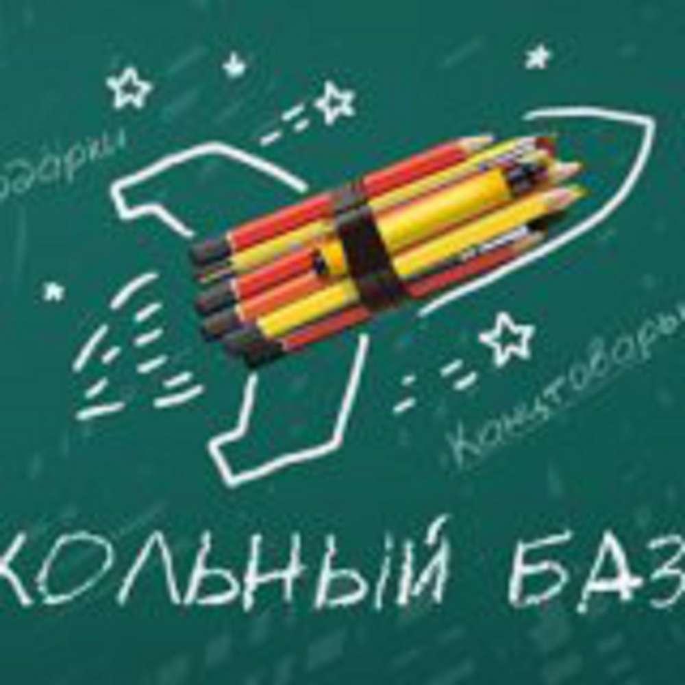 Школьный базар 2016. Как подготовиться к учебному году с максимальными скидками?