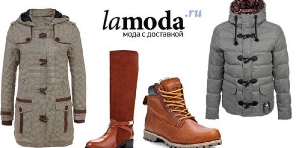 Отзывы Ламода