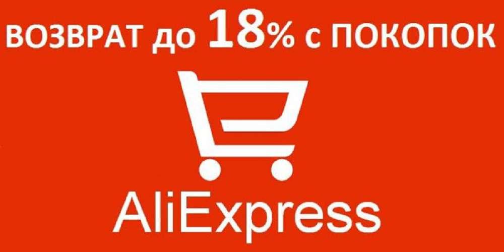 Aliexpress кешбэк