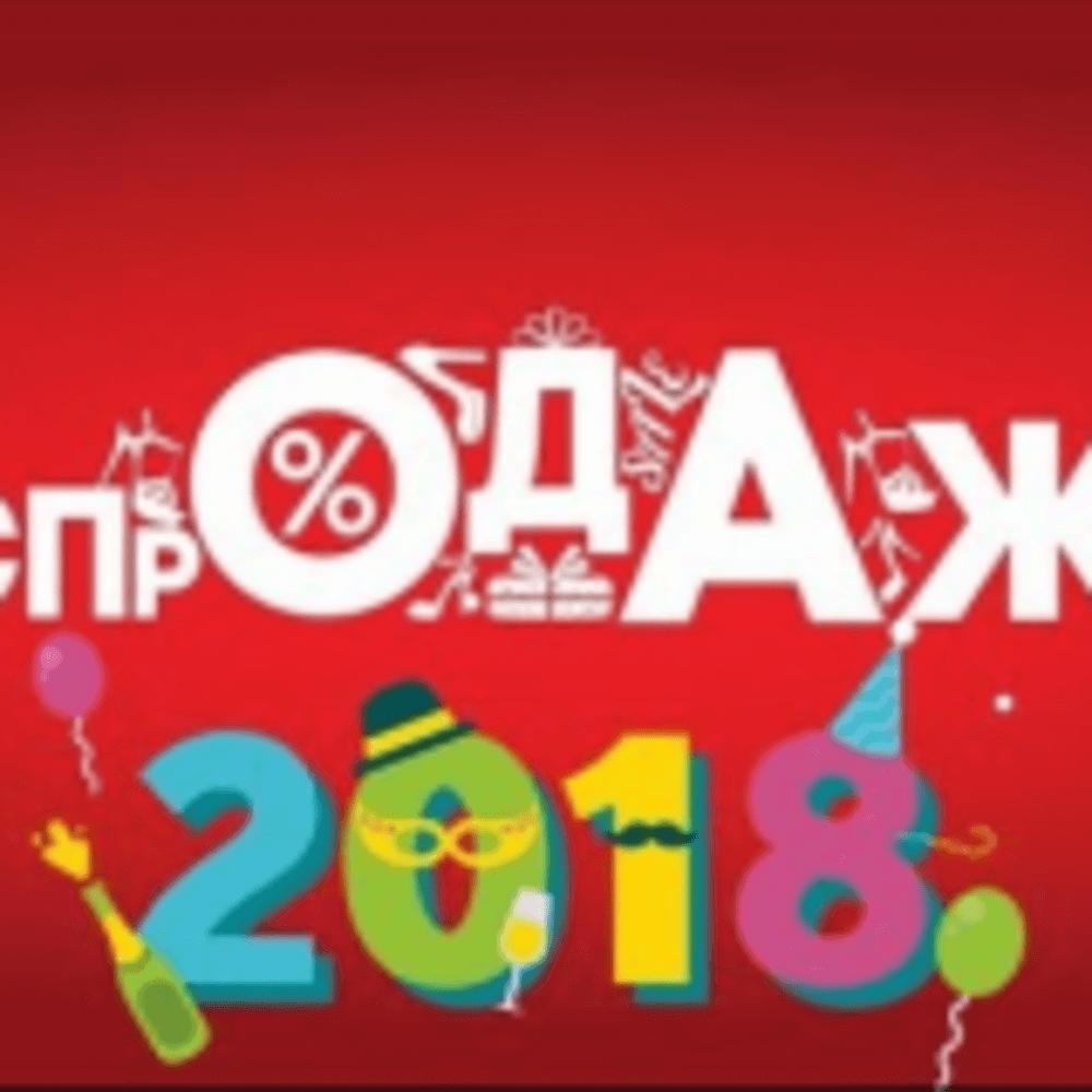Календарь распродаж 2018.