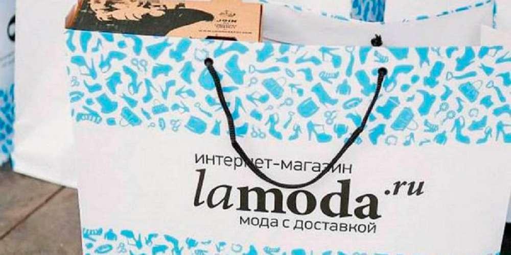 Ламода возврат покупок