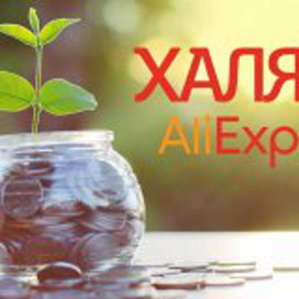 Как получать товары на алиэкспресс бесплатно?