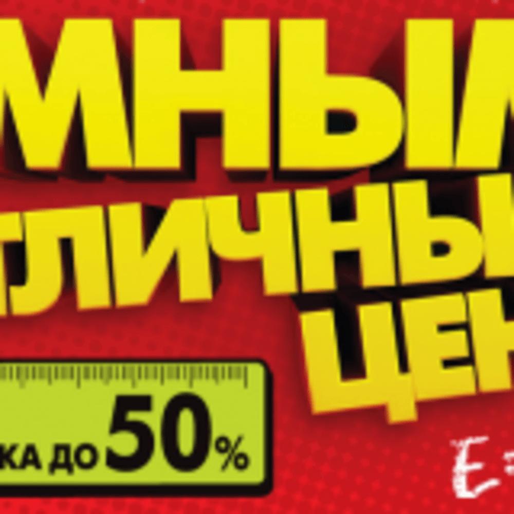 М.видео акции и распродажи года.