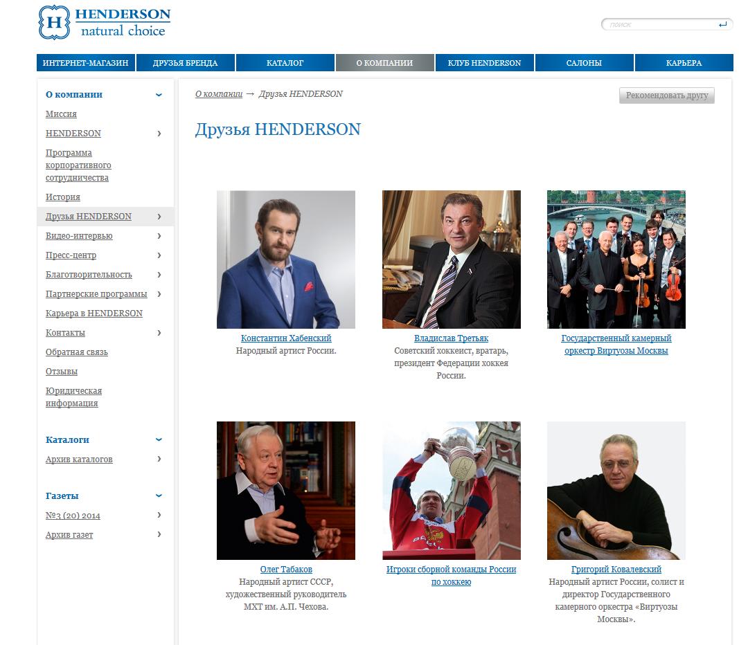 HENDERSON промокод Март 2019 - акции ec27beecf2624