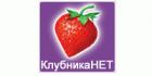 Купоны StrawberryNet