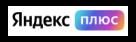 Яндекс Плюс промокод