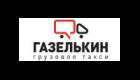 Акции Газелькин