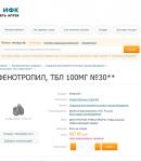 Аптека ИФК промокоды