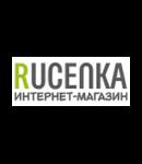 Купоны Rucenka
