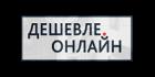 Промокоды Дешевле.Онлайн