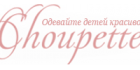 Скидки choupette