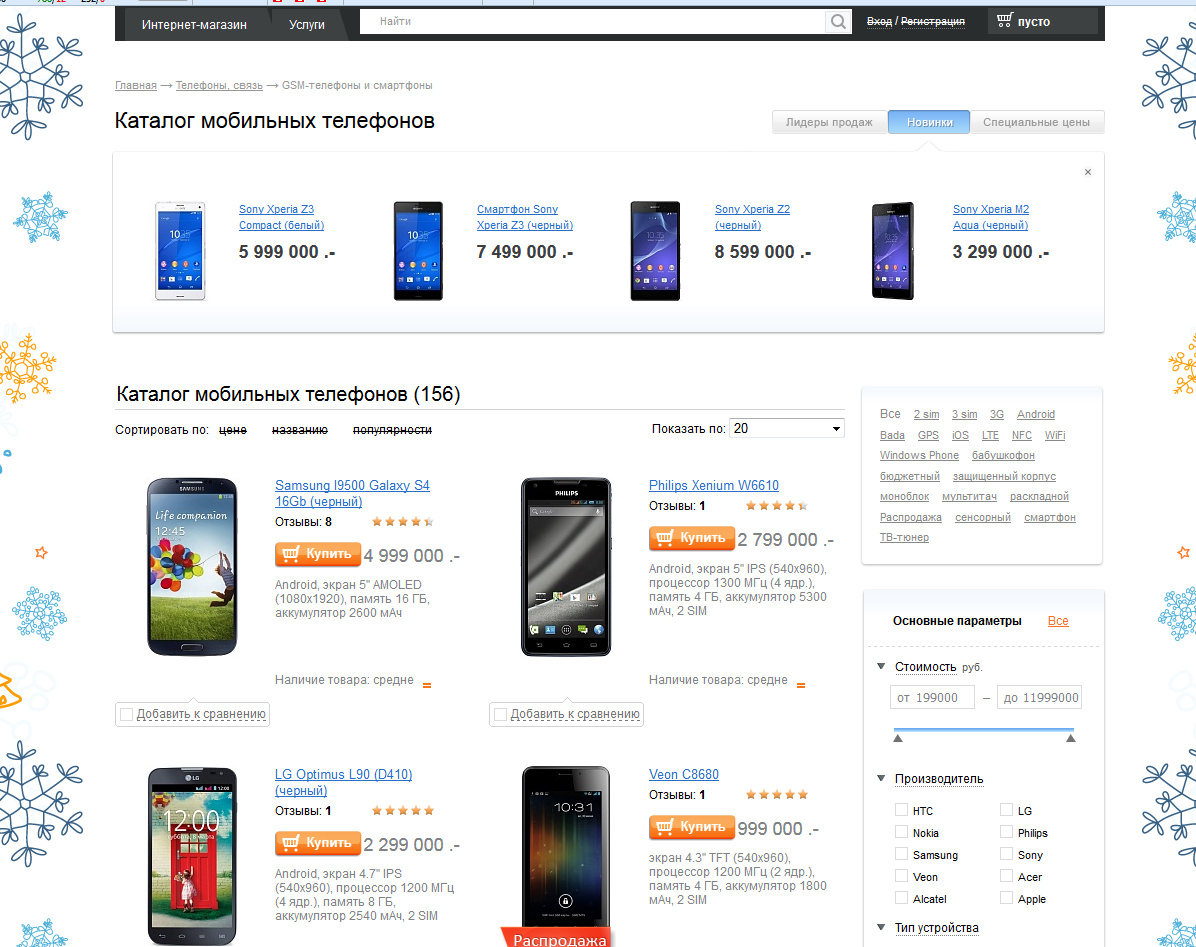 Интернет магазин мобильных телефонов в москве