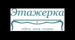 Промокоды Этажерка