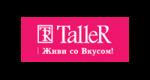 Купон Taller