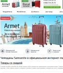 Samsonite промокоды