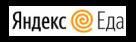 Яндекс Еда промокоды