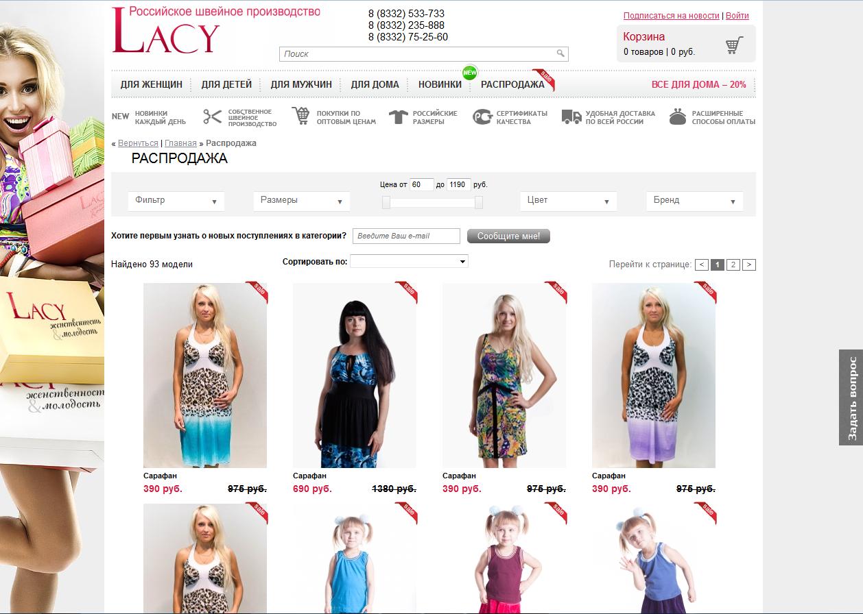 Швейная Фабрика Lacy Интернет Магазин