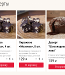 Domino's Pizza промокоды