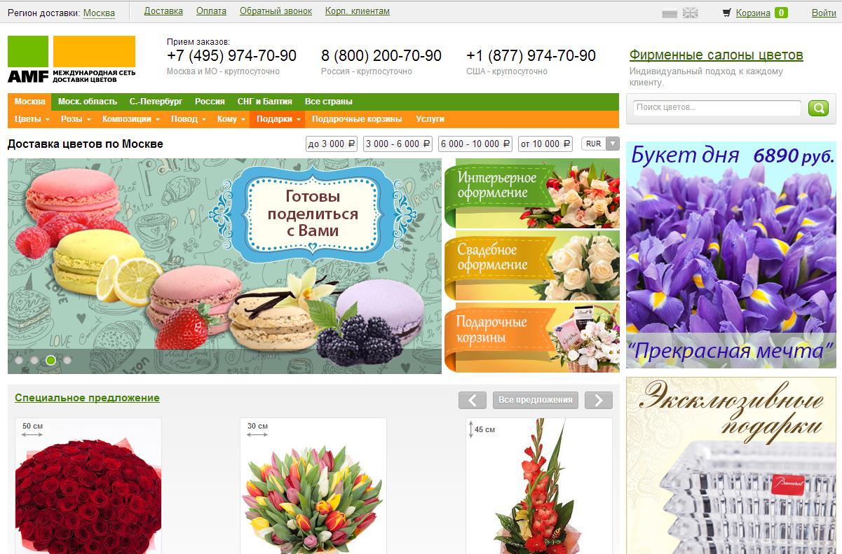 Букет, доставка цветов в москве оплата картой