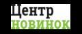 Скидки Центр Новинок