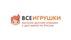 Промокоды vseigrushki.com