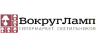 Распродажа ВокругЛамп