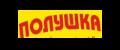 Акции Полушка