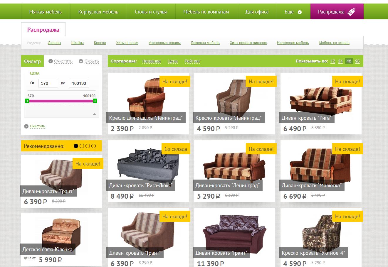 Сайт Первый Мебельный Интернет Магазин
