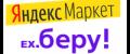 Яндекс.Маркет Покупки (ex.Беру)