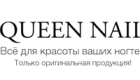 Акции Queen Nail