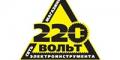 220 вольт промокоды