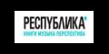 РЕСПУБЛИКА промо-код