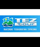 Тез Тур промокоды