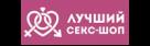 Купон Лучший секс-шоп