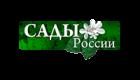 Промокоды Сады России