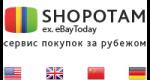 ShopoTam промокоды