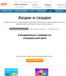 ActiveCloud промокоды