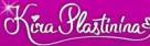 Кира Пластинина купоны