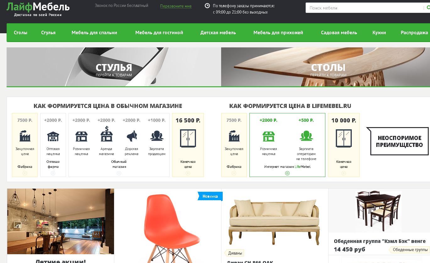 Отзывы О Лайф Мебель Интернет Магазин
