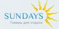 Акции Sundays BY