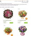 Send Flowers промокод