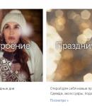 Коды Бонприкс Украина
