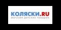 Купоны Коляски.ру