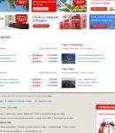 hotels.com коды скидки