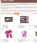 Toy.ru купоны