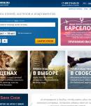 Островок.ру акции
